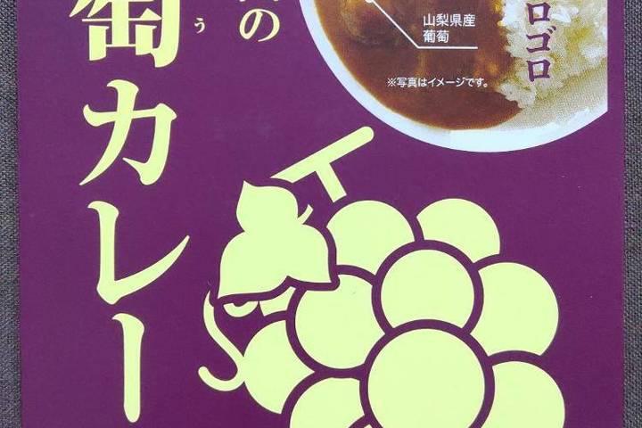 ルーツ ありが桃園 ぶどう園の葡萄カレー