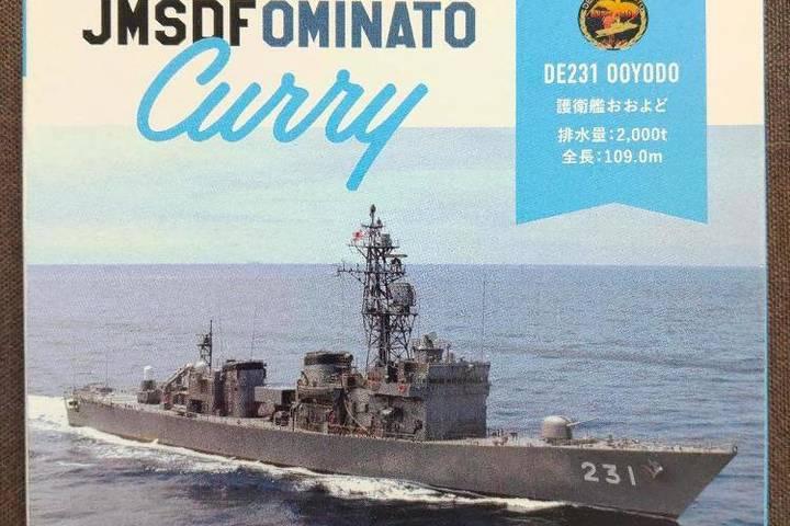 大湊海自カレー協同組合 O-02 おおみなと海自カレー スパイスの香り豊かなビーフカレー