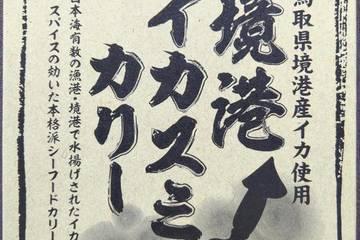 鳥取缶詰 鳥取県境港産イカ使用 境港イカスミカリー