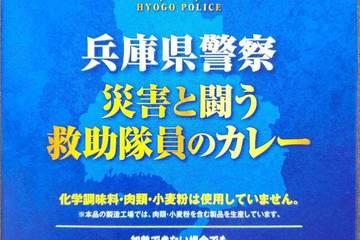エムシーシー食品 兵庫県警察災害と闘う救助隊員のカレー