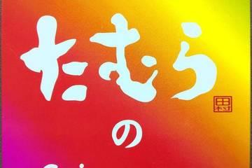 トンソンジャパン 大阪名物 炭火焼肉たむらのスパイスカレー