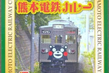 熊本電気鉄道 肥後の赤牛使用 熊本電鉄カレー