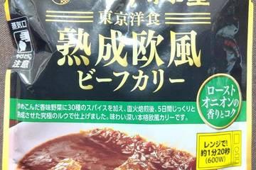 中村屋 新宿中村屋 東京洋食熟成欧風ビーフカリー ローストオニオンの香りとコク
