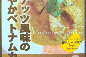 ピーフォー バインセオサイゴン ココナッツ風味のまろやかベトナムカレー