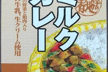岩手県産 美食王国からの贈り物 岩手の大地風香ミルクカレー