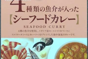 日比谷松本楼 松本楼の厳選美食 4種の魚介が入ったシーフードカレー