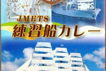 ヤチヨ 海技教育機構練習船カレー