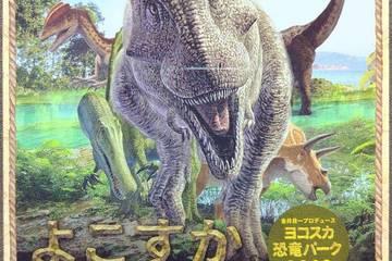 ヤチヨ 金井良一プロデュース横須賀恐竜パーク2019 横須賀海軍カレー