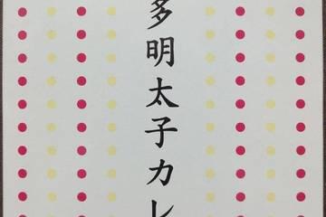 オフィスシン 博多明太子カレー