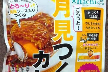 ハチ食品 レタスクラブ×ハチコラボシリーズ ごろっと!月見つくねカレー