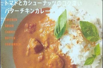 エムアイフードスタイル 伊勢丹三越ザフード トマトとカシューナッツのコク深いバターチキンカレー