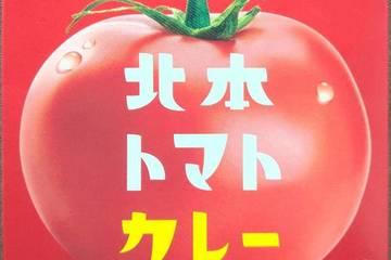 北本市観光協会 埼玉県ご当地カレー 北本トマトカレー