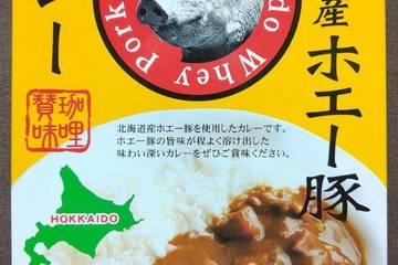 北都 北海道産ホエー豚カレー
