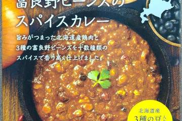 ふらの農業協同組合 北海道産鶏肉と富良野ビーンズのスパイスカレー