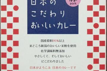 給材 日本のこだわりおいしいカレー 豚