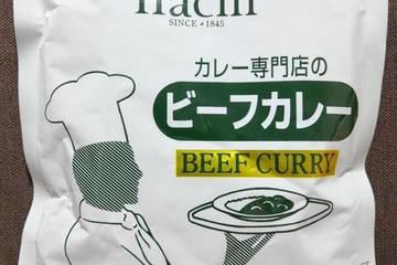 ハチ食品 ホテル・レストラン用 カレー専門店のビーフカレー
