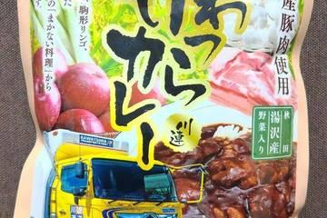 川連運送 秋田県産豚肉使用 かわつらカレー 秋田湯沢産野菜入り