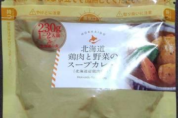 南華園 北海道鶏肉と野菜のスープカレー