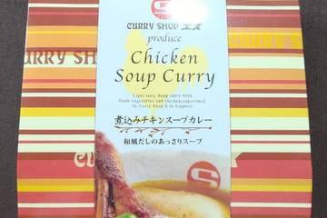 アンヌプリ カレーショップエスプロデュース 煮込みチキンスープカレー 和風だしのあっさりスープ