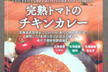 タンゼンテクニカルプロダクト 北海道 完熟トマトのチキンカレー