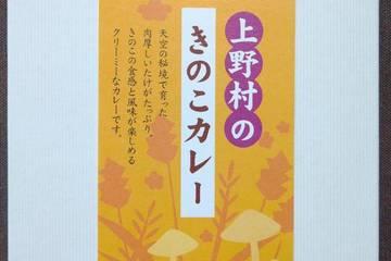 上野村農業協同組合 上野村天空キッチン 上野村のきのこカレー