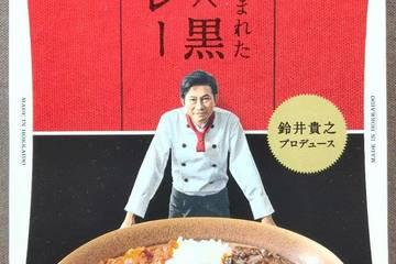 ベル食品 鈴井貴之プロデュース 森で生まれた赤×黒カレー