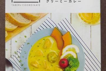 アイデアパッケージ ザ女子カレー スプーン2 レモン味わう芽キャベツと鶏ささみのクリーミーカレー