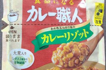 江崎グリコ 袋がそのまま食器になる カレー職人 あめ色玉ねぎの旨みカレーリゾット