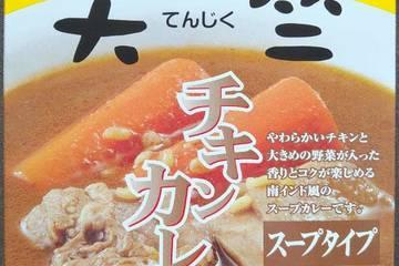 ベル食品 札幌有名店のカレー 天竺チキンカレー