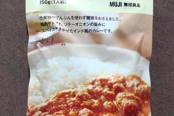 良品計画 無印良品 糖質10g以下のカレー チキンとトマトのカレー