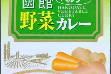 五島軒 ヘルシー函館野菜カレー