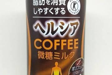 花王 ヘルシアコーヒー 微糖ミルク