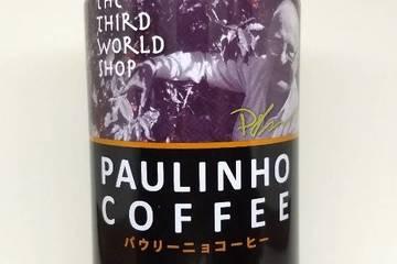 プレスオールターナティブ パウリーニョコーヒー