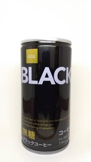 ベイシア ブラック