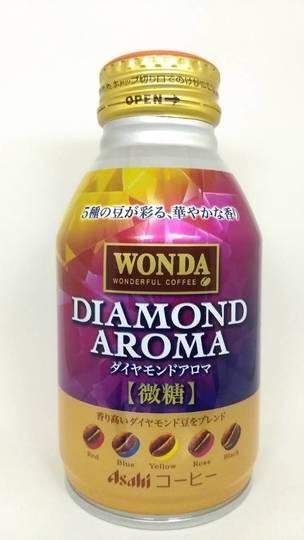 アサヒ ワンダ ダイヤモンドアロマ 微糖