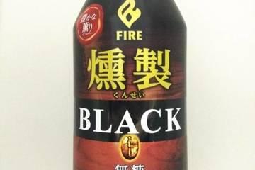 キリン ファイア 燻製ブラック