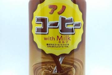 サンガリア アノコーヒーウィズミルク