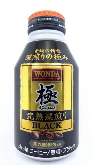 アサヒ ワンダ 極 完熟深煎りブラック