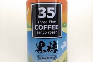 南西食品 35コーヒー 黒糖