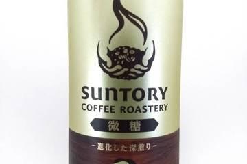 サントリー ボス コーヒーロースタリー 微糖