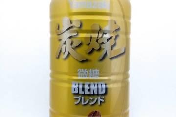 山崎製パン 炭焼 微糖ブレンド