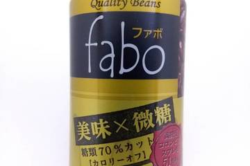 サンコー ファボ 美味×微糖