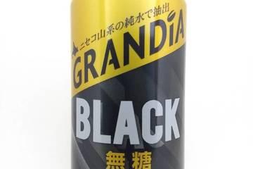 セコマ グランディア ブラック