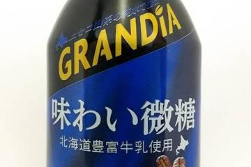 セコマ グランディア 味わい微糖