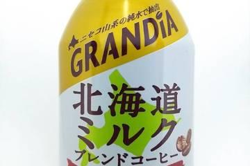 セコマ グランディア 北海道ミルクブレンドコーヒー