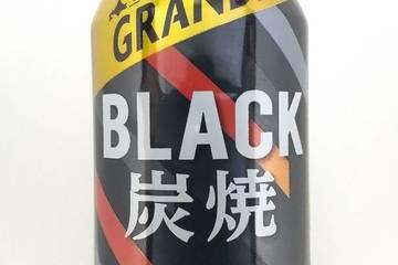セコマ グランディア ブラック炭焼き
