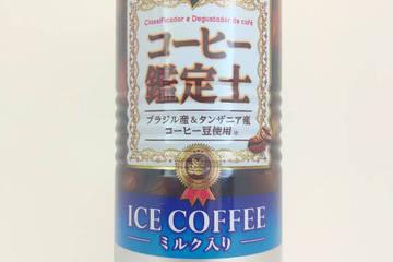 ダイドー ダイドーブレンド コーヒー鑑定士 アイスコーヒー