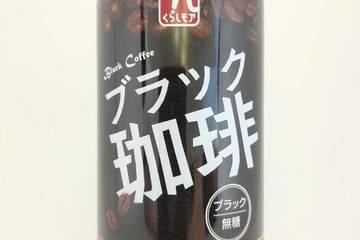 日本流通産業 くらしモア ブラック珈琲