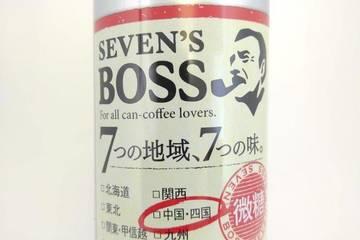 サントリー セブンズボス 微糖 中国四国