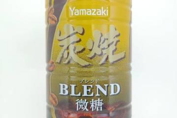 山崎製パン 炭焼 ブレンド微糖